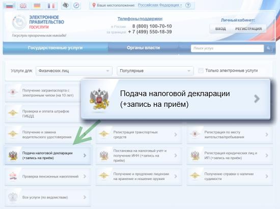 Как подать декларацию 3-НДФЛ через интернет