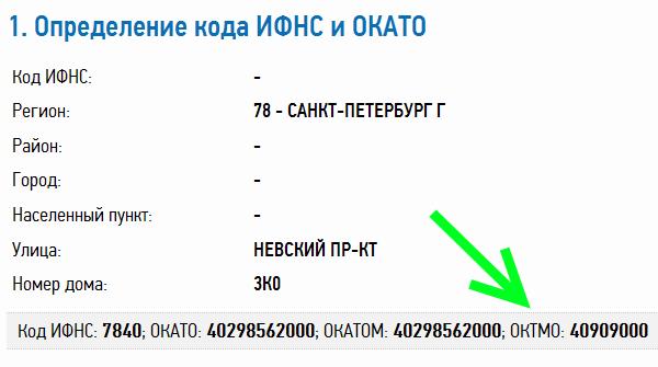 Узнать код ОКТМО по адресу - шаг 2