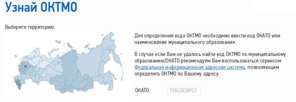 Узнать код ОКТМО по ОКАТО