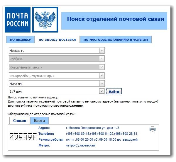 Узнать почтовый индекс по адресу